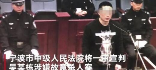 """宁波""""网红""""舞蹈教师被杀案一审 凶手被判处死刑"""