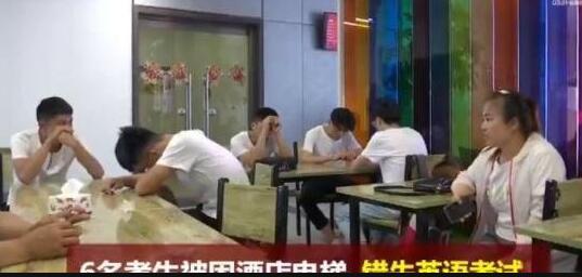 律师咨询:6名高考生被困酒店电梯错过考试谁担责