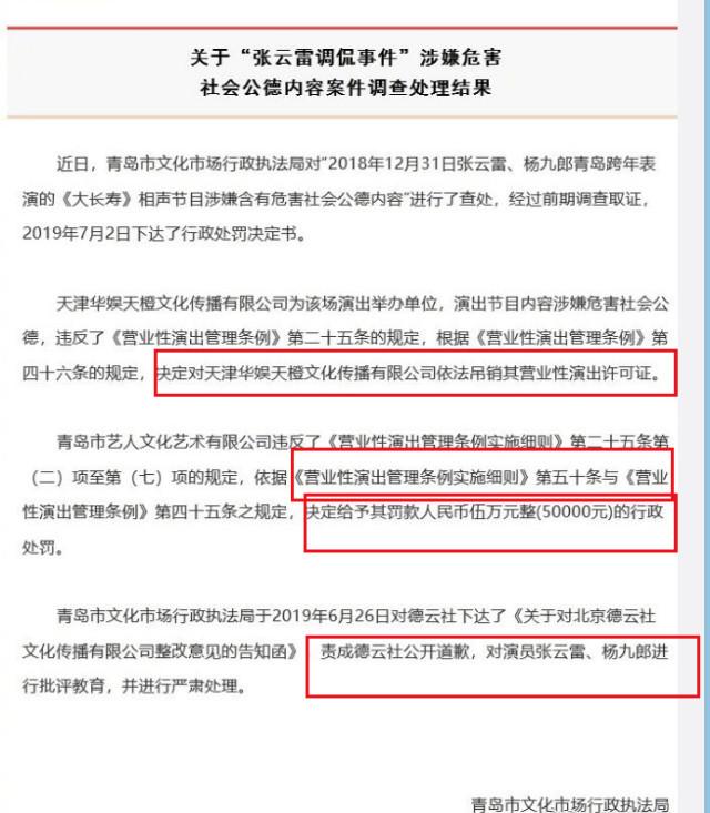 张云雷调侃事件处罚曝光:主办方被吊销许可证