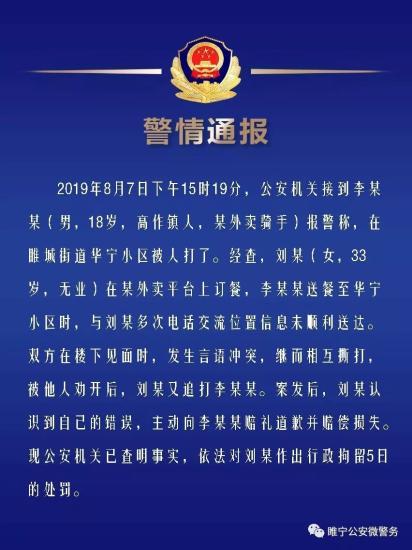 江苏一外卖员因送餐迟到遭追打 警方:打人女子已拘留