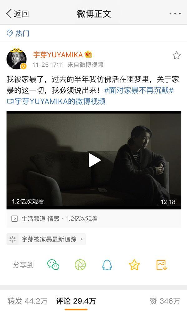 知名仿妆博主宇芽遭家暴 律师咨询:遭遇家暴怎么办?