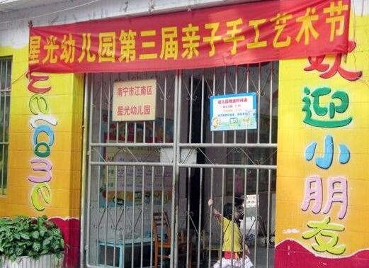 南宁市一幼儿园教师疑似摔打孩子 民警调查取中
