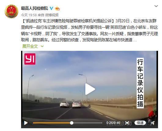 凯迪拉克车主北京五环飙车引事故被公诉 法律咨询:危险驾驶罪
