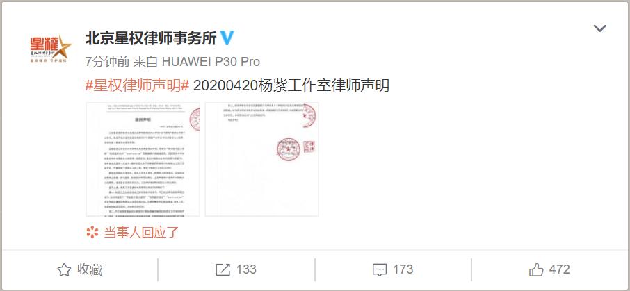 杨紫工作室找律师发声明:对造谣、诽谤者启动诉讼程序
