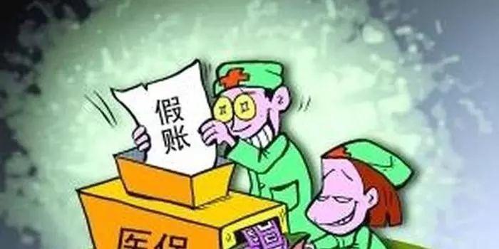 法律咨询:遭遇医疗骗保怎么办?青海处罚14家医疗机构